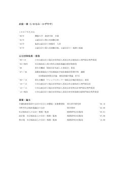 岩波一泰 - 塩原公認会計士事務所