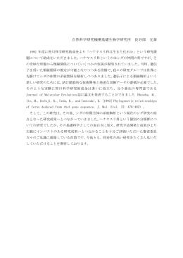 自然科学研究機構基礎生物学研究所 長谷部 光泰
