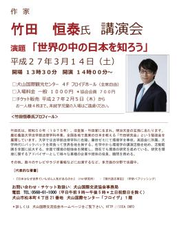 竹田 恒泰 氏 講演会