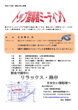 師 立 谷 泰 久 氏 - 長野県ラグビーフットボール協会