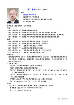 榊原 達哉 - 徳島文理大学