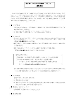 茅ヶ崎ユニバーサル音楽祭 2012 募集要項