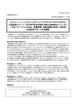 大和証券グループ TV-CM「PLAYING FOR CHANGE」シリーズに 日本