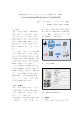 拡張現実を用いたインターネットショッピング支援システムの提案
