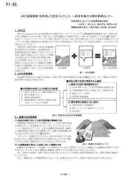 AR(拡張現実)を利用した防災コンテンツ ~紀伊半島大水害を事例として~