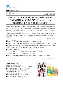 ビタミン炭酸『マッチ』冬こそビタミン!キャンペーン
