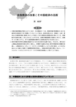 金融構造の改善こそ中国経済の活路 (PDF: 442kb)