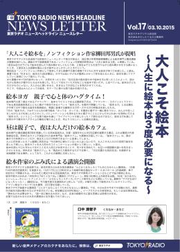 NEWS LETTER 大人こそ絵本