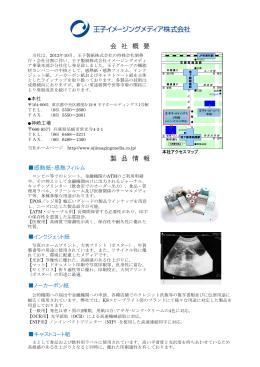 会 社 概 要 製 品 情 報 - 王子イメージングメディア株式会社