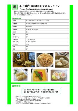 王子飯店 京川滬廚房(プリンス・レストラン) 優待情報