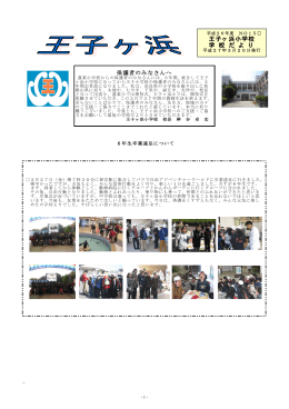 学校便り王子ヶ浜№15PDF