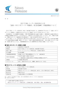 鳥取・米子メガソーラー発電所