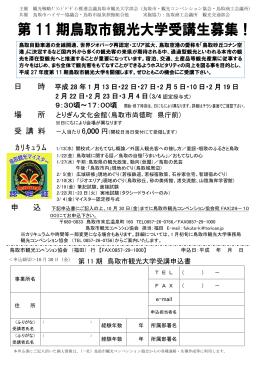 第 11 期鳥取市観光大学受講生募集!