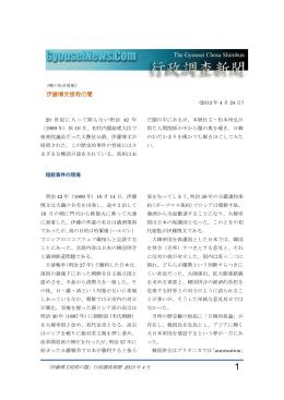 「伊藤博文暗殺の闇」行政調査新聞 2013 年 4 月 (2013 年 4 月 24 日