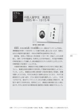 中国人留学生 黄遠生 1885 年∼ 1915 年