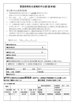 賃貸借契約合意解約申出書(駐車場)