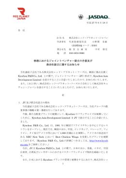 香港におけるジョイントベンチャー設立の合意及び 孫会社設立に関する