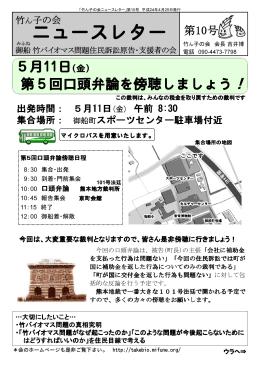 ニュースレター10 - 御船町竹バイオマス問題住民訴訟