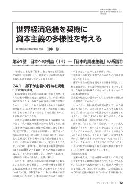 「日本的民主主義」の系譜?