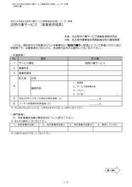 評価票(サンプルとして訪問介護のみ掲載)(PDF形式:274KB)
