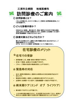 【訪問診療のご案内】(PDF:137KB)