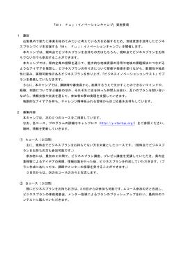 「Mt.Fujiイノベーションキャンプ」実施要項 1 趣旨 山梨県内で新たに事