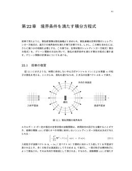第22章 境界条件を満たす積分方程式