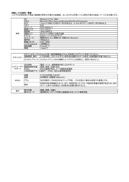 別紙2.PCの要件一覧表 *以下の仕様を満たす製品(後継機が発売中