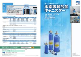 水素吸蔵合金 キャニスター - Keyboard Chemistry|キーボードケミストリー