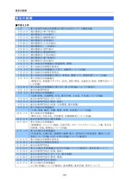策定の経緯・委員名簿