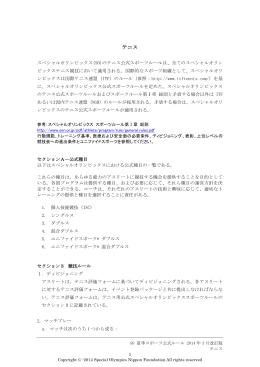 テニス 2014年3月改訂(297KB)