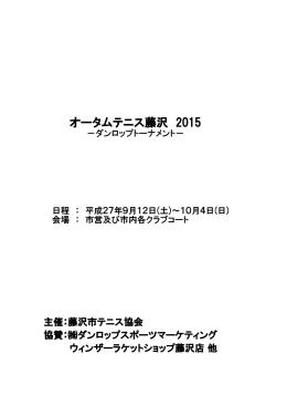 オータムテニス藤沢 2015