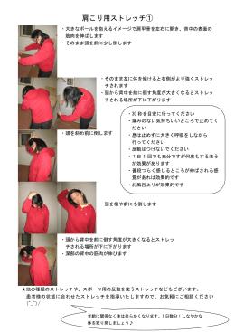 肩こりストレッチ(PDF)