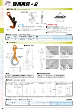 専用吊具・2