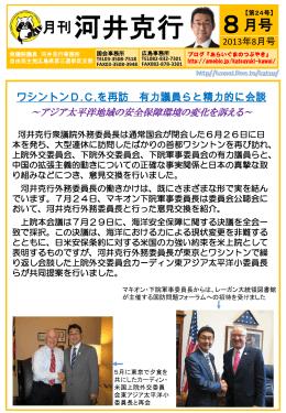 2013年8月号 - 衆議院議員 河井克行 公式サイト