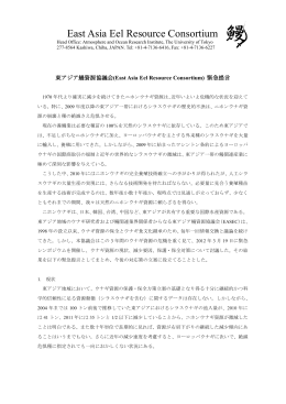 Statement of the East Asia Eel Resource Consortium for the