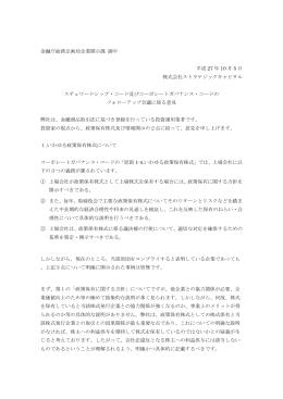 提出書面 - 株式会社ストラテジックキャピタル