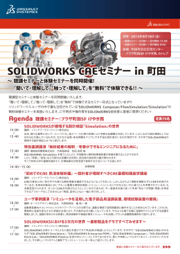 SOLIDWORKS CAEセミナー in 町田