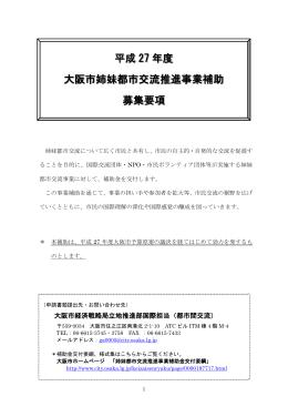 平成27年度「大阪市姉妹都市交流推進事業補助」募集要項 (pdf, 397.88