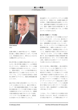 Gard News 204 - 厳しい環境 / Message from the Chief Executive Officer