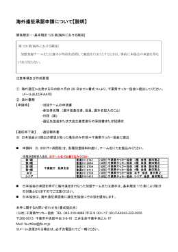 海外遠征承認申請について【説明】