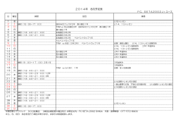 2014年 8月予定表 - FC.SETA 2002 SHIGA