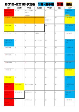 2015-2016 予定表 1 部・選手権 3 部 遠征