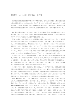 2015 年 エベレスト遠征登山 報告書