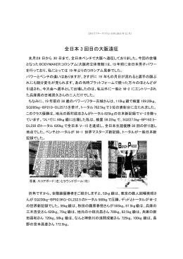 全日本 3 回目の大阪遠征 - 日本パワーリフティング協会