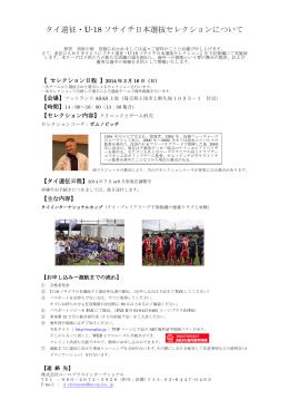 タイ遠征・U-18 ソサイチ日本選抜セレクションについて