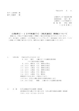 山梨県U-13中体連TC(東京遠征)開催について