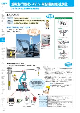 重機走行規制システム・架空線接触防止装置