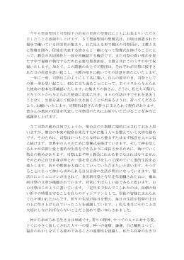 説教(pdf)