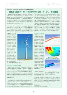 躍進する風車メーカーPowerWindのローターブレード開発例